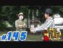 こーじとマコトの「ふらっと5」第136回