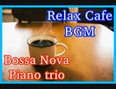 【リラックス カフェ BGM】ゆったりボサノバをピアノトリオで 【Relax Cafe BGM】Bossa Nova Piano trio