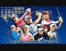 第十一回女子高生限定のアマチュアゴルフ杯開催!