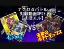 【アクロ☆バトル】まほエル 8弾 WONDERLAND CASTERSカートン対戦01【対戦動画】