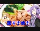 【VOICEROIDキッチン】☆腹ペコゆかりんのお家でご飯☆【鶏すき焼き】