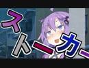 ストーカー【VOICEROID劇場】