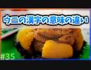 """【ゆっくり解説】""""ウニ""""の漢字の意味の違いとは【今日の豆知識】"""