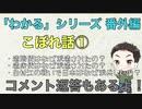 こぼれ話①【「わかる」シリーズ 番外編】