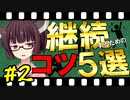 """""""継続的""""な編集のコツ5選(2/3)【ボイロノウハウ祭】"""