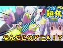 【ゆっくり解説】胸や尻を使ったヤベースポーツアニメがあるらしい…【アニメ紹介】