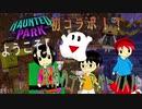 [初コラボ実況] #1 ようこそ!恐怖のテーマパークへ!!  [だらくら_恐怖のテーマパーク編 マインクラフト_Haunted Park]