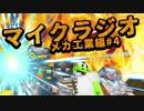最強の匠【メカ工業編】でカオスマイクラジオ!#4