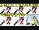 【AIきりたんでハモネプ風アカペラカバー(楽譜あり)】WILL 米倉千尋