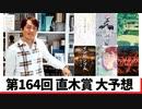 #54[全編]激戦か?!混戦か?! 第164回直木賞大予想!!【大人の放課後ラジオ#54】