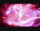 【VOCALOID 鏡音リン】恋春(Koharu)【オリジナル】