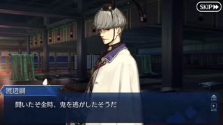 Fate/Grand Orderを実況プレイ 地獄界曼荼羅編part21