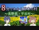 【CeVIO解説】8分でわかる長野県平谷村【リメイク】