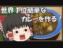 【ゆっくり料理】世界1位簡単な料理を作る!【ゆっくり解説】