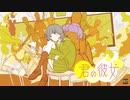 君の彼女(西沢さんP) - covered by ひおとり【歌ってみた】