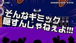【ガルナ/オワタP】改造マリオをつくろう!2【stage:82】