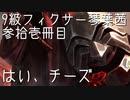 【Library of Ruina】9級フィクサー琴葉茜 参拾壱冊目【VOICEROID実況】