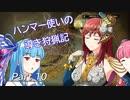 【MHW】ハンマー使いの導き狩猟記 Part10 クシャルダオラ【ゆっくりVOICEROID実況】