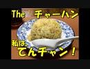 【チャーハン】てんチャン料理研究家デビュー!炒飯