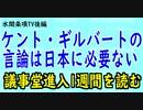 第267回『ケント・ギルバートの言論は日本に必要ない◇議事堂進入1週間を読む』【水間条項TV会員動画】
