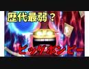 3年決戦 ルーミア達の桃鉄対決 part2 【ゆっくり実況】桃鉄switch