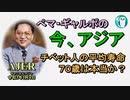 「チベット人の平均寿命70歳は本当か?」ぺマギャルポ AJER2021.1.15(5)