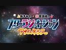 上坂すみれ×井澤詩織のスターラジオーシャン アナムネシス #15(2021.01.13)