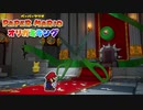 ☁ 紙と折り紙との戦い『ペーパーマリオ オリガミキング』実況プレイ Part48