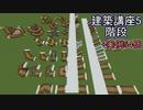 【Minecraft】建築講座5~階段~【実例54個紹介】