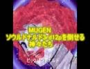 【M.U.G.E.N.】ソウルドナルド3rd12p(ビックバンドナルド)を倒せる神々