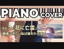 ヨルシカ『花に亡霊』(泣きたい私は猫をかぶる主題歌)PIANO COVER