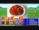 【VOICEROIDキッチン】ハンバーグ実況プレイ