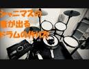 シャニマスの音が出るドラムの作り方
