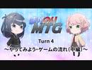【MTG初心者向け】新装・まりのりMTG Turn4 ~やってみよう・ゲームの流れ(中編)~