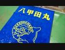 日本一周旅行(1周目) -45話【弘前→函館】