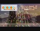 【吹奏楽アレンジ】Seize The Day (TVsize)【ゆるキャン△ S2 OP】