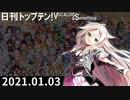 日刊トップテン!VOCALOID&something【日刊ぼかさん2021.01.03】