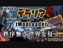 【Terraria MOD】秩序無き世界を征く Part 19【ゆっくり実況プレイ】