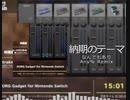 納期のテーマ(なんでもあり Any% Remix)