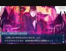 【実況】今更ながらFate/Grand Orderを初プレイする! 地獄界曼荼羅 平安京29