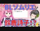 鈴鹿詩子、民安ともえ(たみー)にBLソムリエと評される