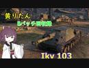 【WoT】きりたんのMバッチ回収録 Ikv 103