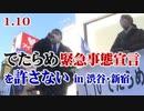 【草莽崛起】1.10『でたらめ緊急事態宣言を許さない』渋谷・新宿 流し街宣 in 東京[R3/1/14]