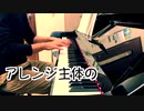 【ただジャズが好きなだけシリーズ】Relaxin at Camarillo (1947 song) - ジャズピアノ