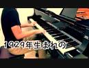 【ただジャズが好きなだけシリーズ】Peri's Scope (1960 song) - ジャズピアノ