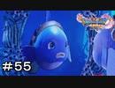 【DQ11S】#55 勇者オサカナ