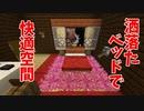 【マイクラ】まさに快適空間!オシャレなベッドを作ってみた【初心者クラフト】Part60