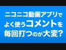 【機能紹介:ニコニコ動画アプリ】サクサクコメント投稿![お気に入りコメント]を使おう!!