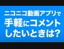 【機能紹介:ニコニコ動画アプリ】1タップで気軽にコメント投稿![かんたんコメント]を使おう!!