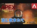 【apex】円に飲まれた